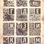 Обзор: русский алфавит
