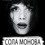 сола мОНовА выступила в Киеве