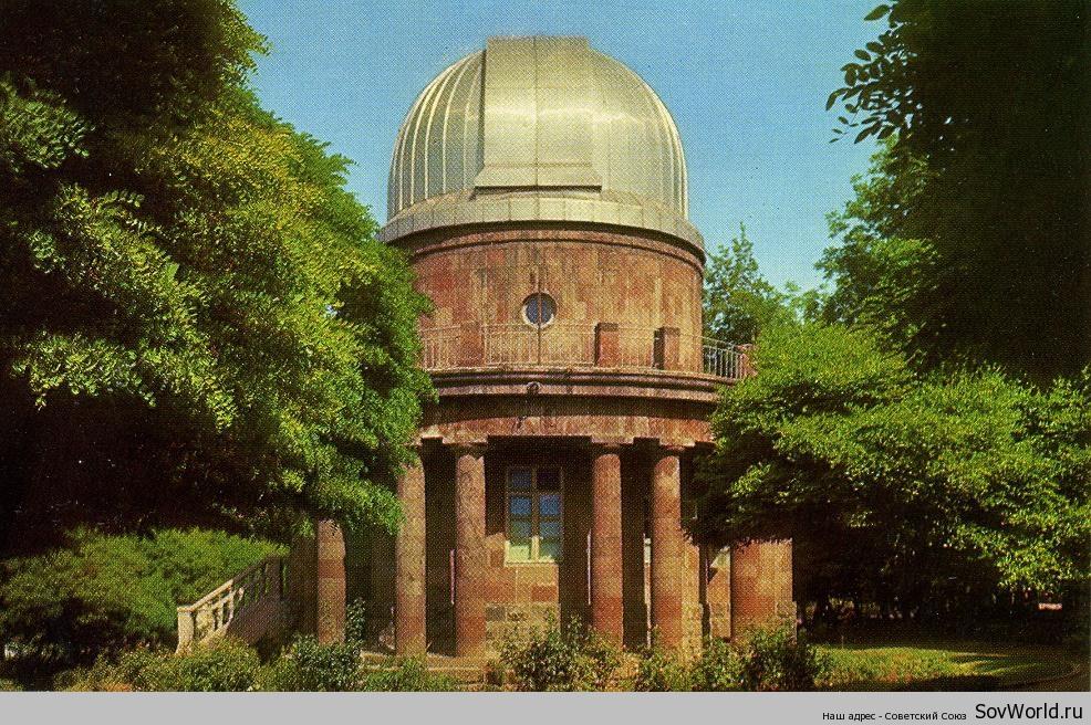 1971.-Ереван.-Обсерватория-в-сквере-им.-Гукасяна-о24