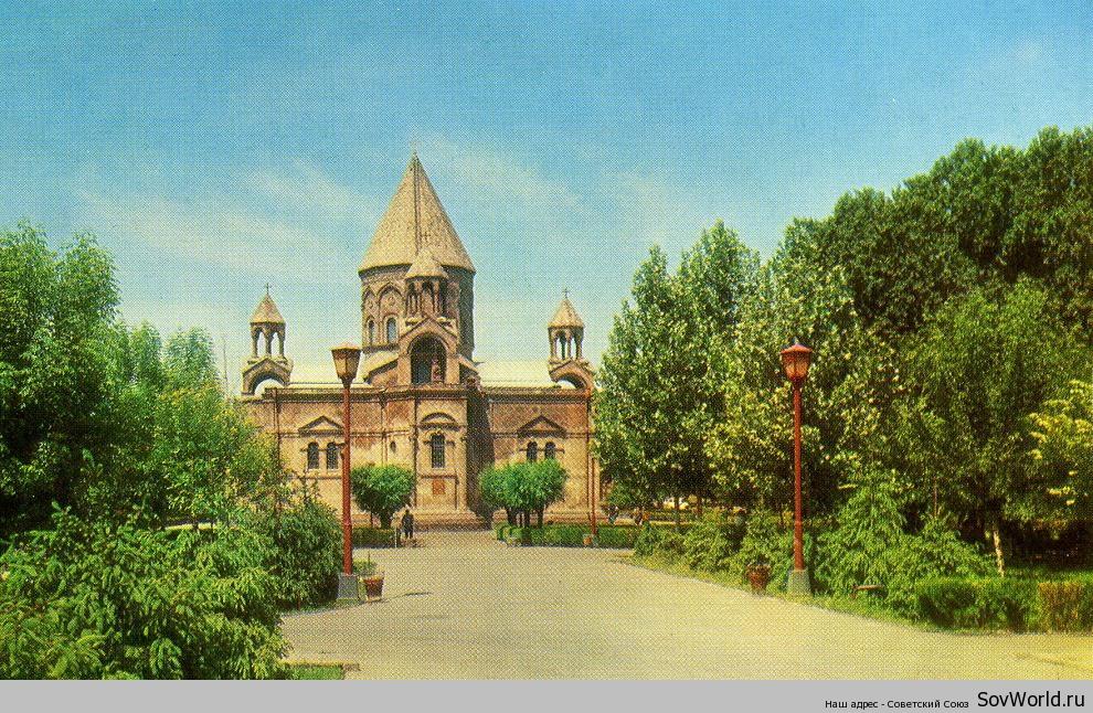 1971. Эчмиадзинский-храм
