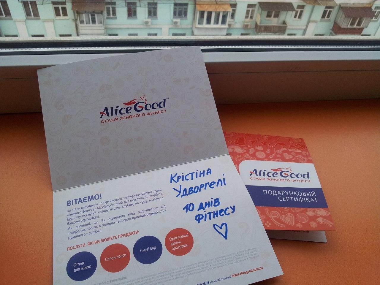 Подарочный сертификат AliceGood