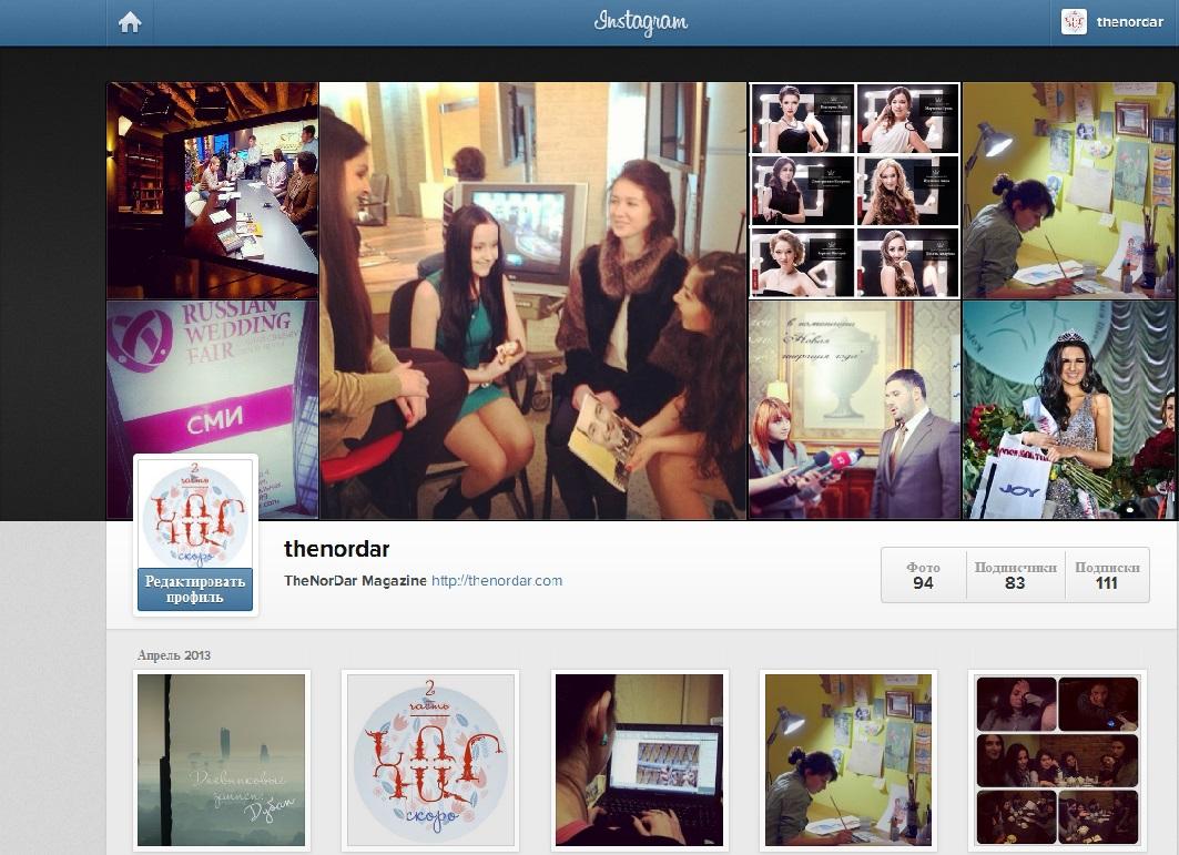 Мы на сайте Instagram.