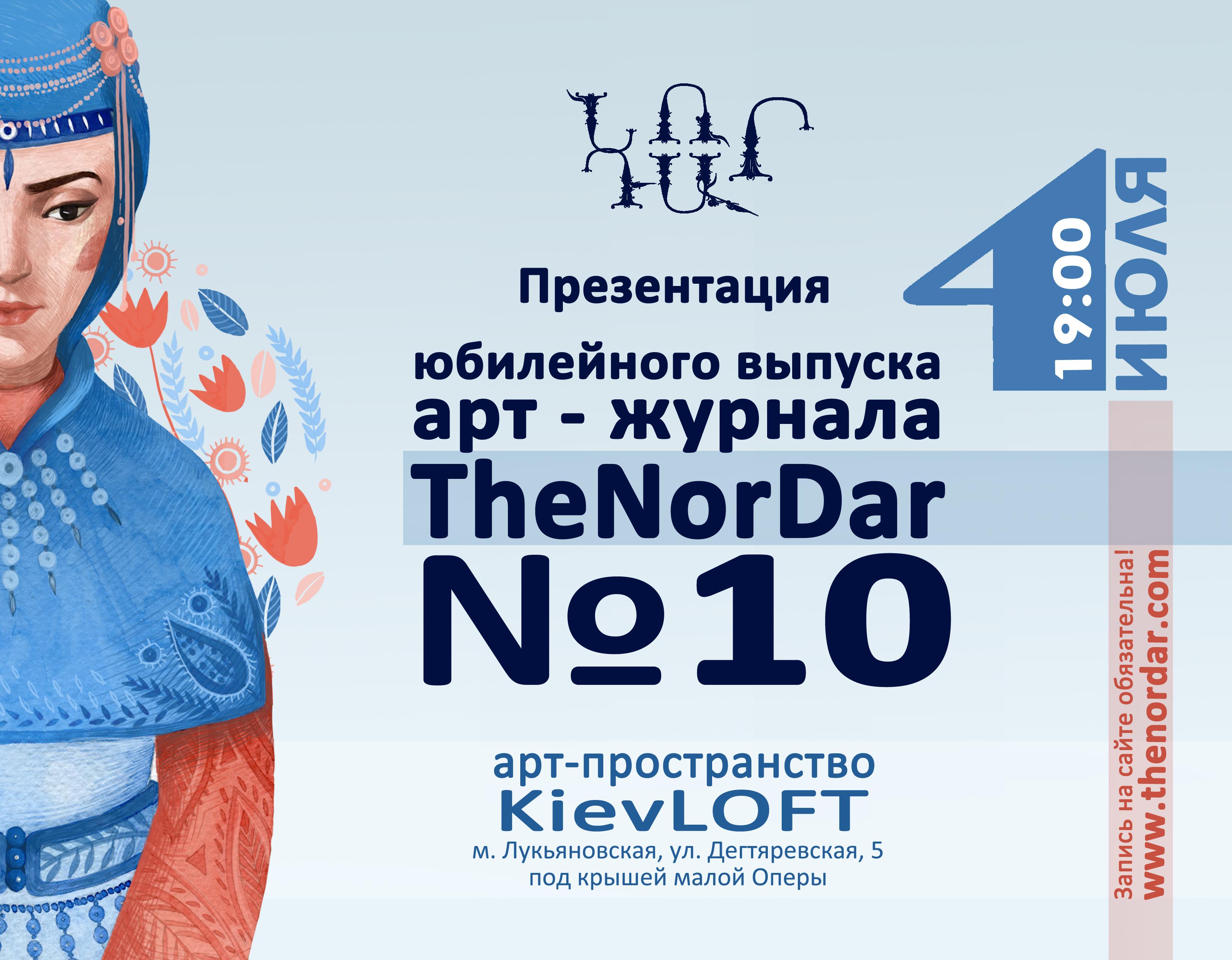 TheNorDarAfisha3
