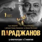 Пресс-показ «Параджанова»