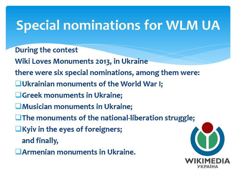 Wikimedia_Ukraine,_Yerevan_(2013).pdf (1)