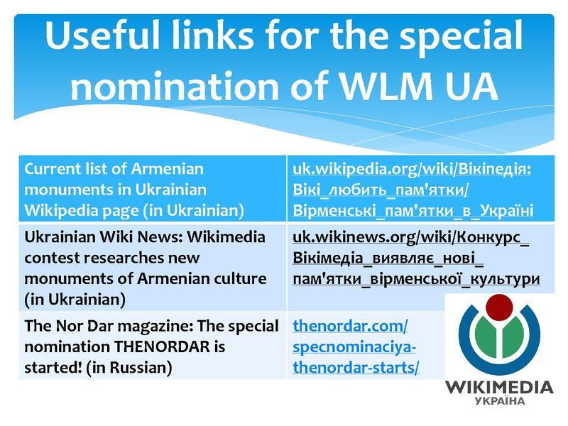 Wikimedia_Ukraine,_Yerevan_(2013).pdf (2)