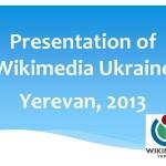 WIKIMEDIA Украина в Ереване