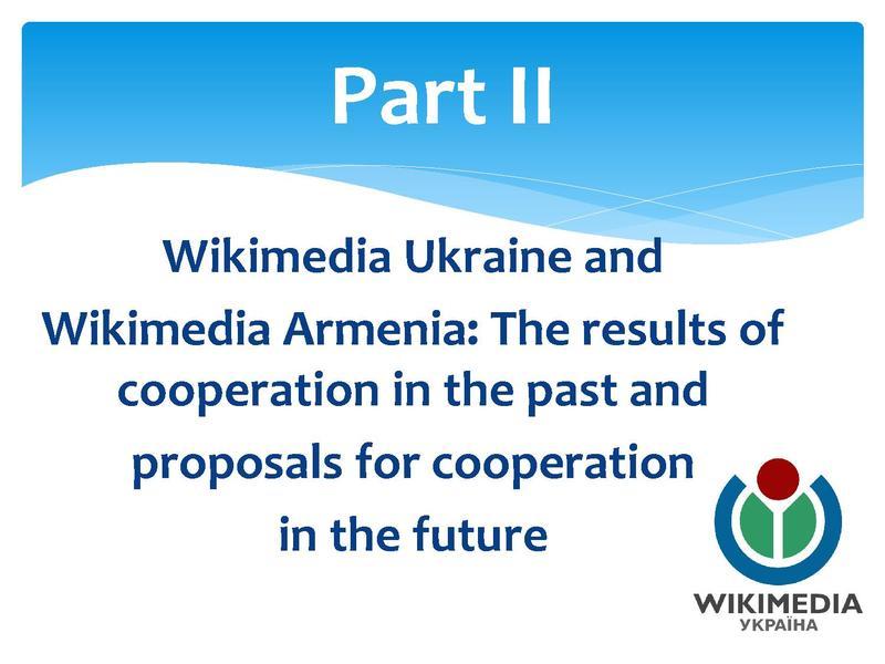 Wikimedia_Ukraine,_Yerevan_(2013).pdf (5)