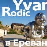 ФОТО | Известный блоггер Yvan Rodic в Ереване