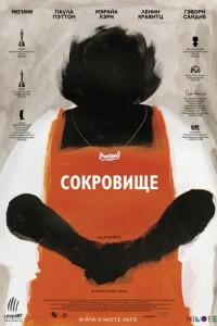 beveled_vertical-Precious_poster