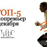 ТОП-5 кинопремьер декабря