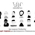 Мы ищем «помешанных» героев!