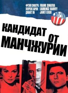 1371490426_kandidat-ot-manchzhurii-1962