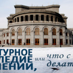 Культурное наследие Армении. Часть II