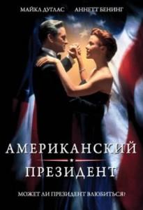 amerikanskiy-prezident-the-american-president-1995_cinem.tv_poster