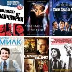 10 фильмов о политиках