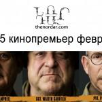 ТОП-5 кинопремьер февраля