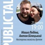 PUBLIC TALK | Маша Ледина и Антон Белецкий