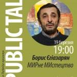PUBLIC TALK | Публичное интервью с Борисом Егиазаряном