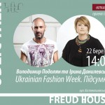 PUBLIC TALK | Итоги Ukrainian Fashion Week 2014