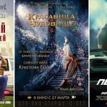 ТОП-5 кинопремьер марта 2014
