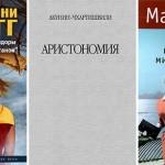 ТОП-5 книг для тех, кто думает