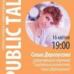 Анонс PUBLIC TALK | Публичное интервью с Сашей Дергоусовой