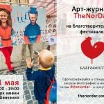 TheNorDar примет участие в БЛАГОФЕСТЕ!