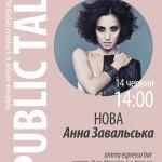 АНОНС | PUBLIC TALK с певицей Анной Завальской