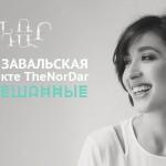 Анна Завальская стала героем проекта «Помешанные» арт-журнала TheNorDar