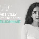 Грузинка Sophie Villy в проекте «Помешанные»