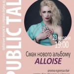 АНОНС | PUBLIC TALK С ПЕВИЦЕЙ ALLOISE