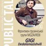 АНОНС | PUBLIC TALK с GIGI — солистом грузинской группы MGZAVREBI