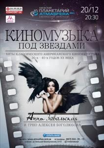 афиша киновечер