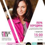 АНОНС | Public Talk c Лерой Бородиной — основательницей Ohmylook!