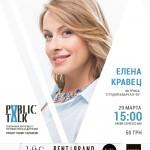 АНОНС | PUBLIC TALK С ЕЛЕНОЙ КРАВЕЦ, СТУДИЯ «КВАРТАЛ-95″