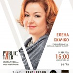 АНОНС | PUBLIC TALK С «ЕДИНСТВЕННОЙ» ЕЛЕНОЙ СКАЧКО