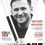 АНОНС PUBLIC TALK С Евгением Качаловым