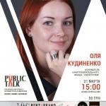 АНОНС | PUBLIC TALK с Олей Кудиненко, TABLETOCHKI
