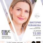 АНОНС PUBLIC TALK с создателем «Самого доброго кафе» Викторией Рейниковой