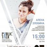 АНОНС | PUBLIC TALK С МАРКЕТОЛОГОМ Аленой Злобиной