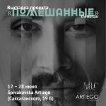 Выставка фотопортретов проекта «Помешанные» 12-28 июня