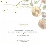 АНОНС | ILLUSTRATION LUNCH с Лилит Саркисян vol.3
