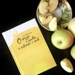НОВИНКИ | Книга Вика Мартиросяна «О жизни, о любви и яблоках с неба»