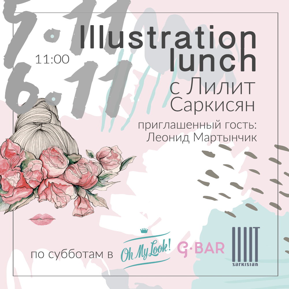 illustration_lunch_oml_martynchik_web