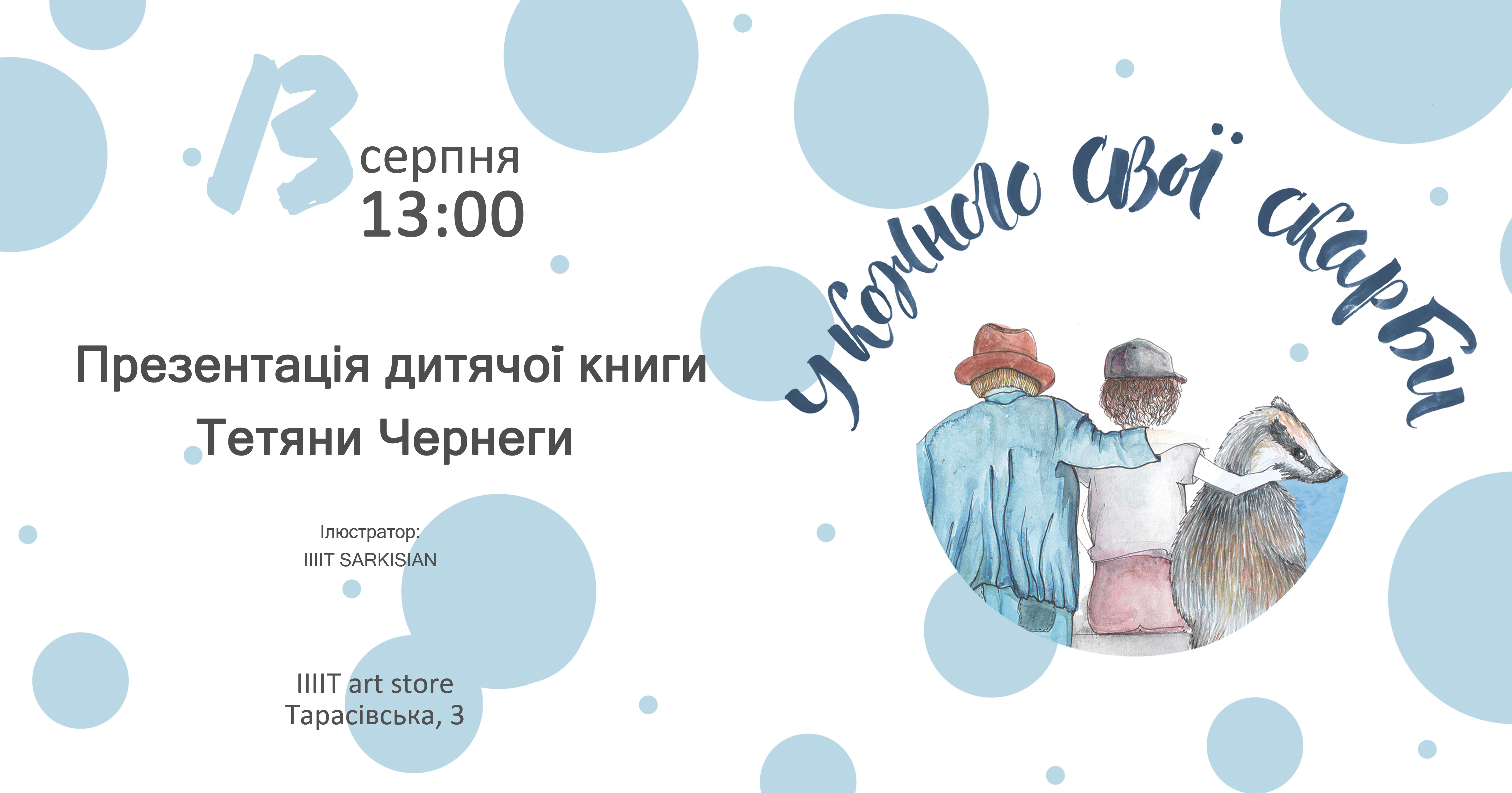 cover_facebook копия